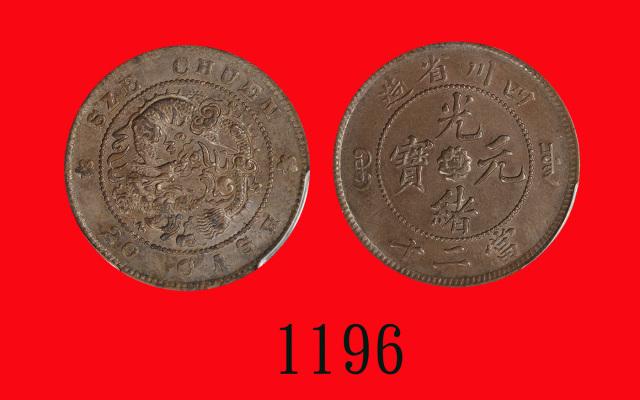 四川省造光绪元宝二十文Szechuen Province, Kuang Hsu Copper 20 Cash, ND (1903-05) (Y-230). PCGS AU58 金盾