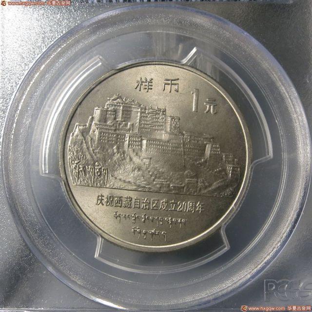 15-0608-1-67,庆祝西藏自治区成立20周年1元样币(PCGS-SP65)