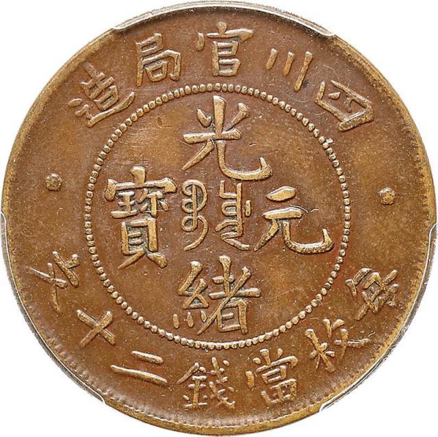 1903~05四川官局造光绪元宝二十文