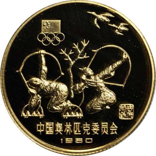 1980年中国奥林匹克委员会纪念金币20克古代射艺(厚) PCGS Proof 69