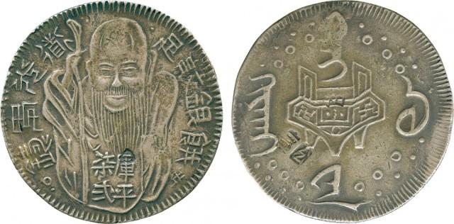 台湾省造老公银七钱二分 优美