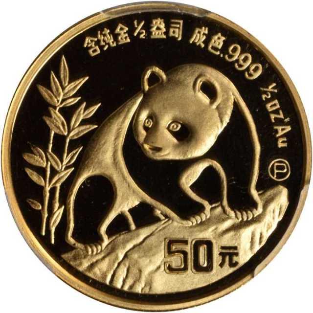 1990年熊猫P版精制纪念金币1/2盎司 PCGS Proof 69
