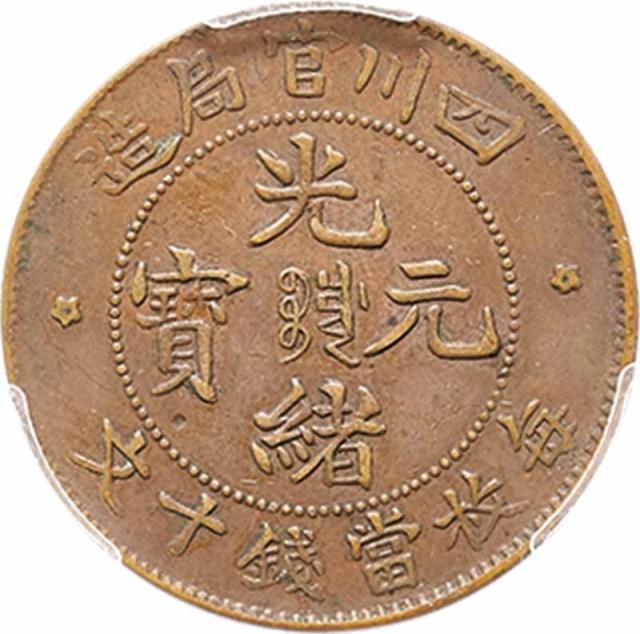 1903~05四川官局造光绪元宝每枚当钱十文 PCGS AU53 金盾