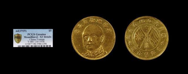 民国·唐继尧像拥护共和纪念金币伍圆