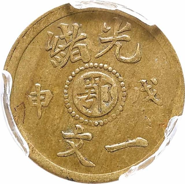 1908光绪戊申一文中心鄂,大字鄂背配小字鄂龙 PCGS AU55 金盾