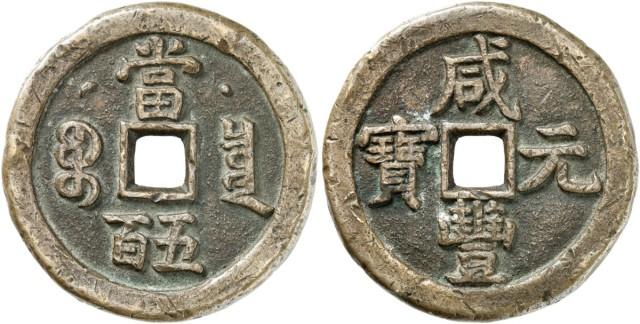 Wen Zong, 1850-1861 500 Cash o J Finanzministerium Peking Ausgabe der Prinz Qing Hui Münzstätte mit