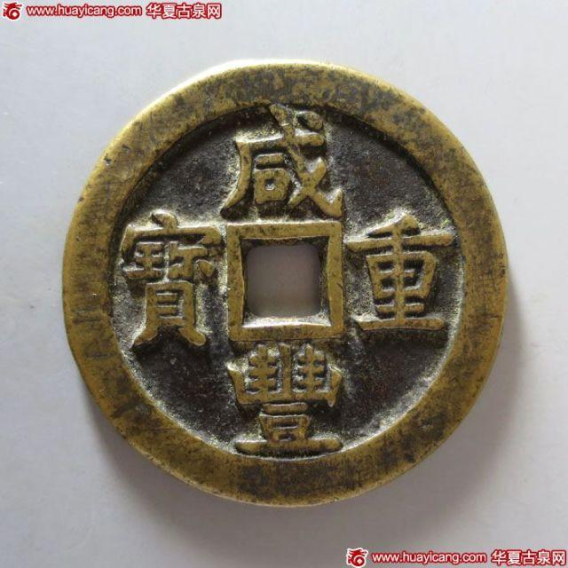 15-0915-319,咸丰重宝宝源当五十