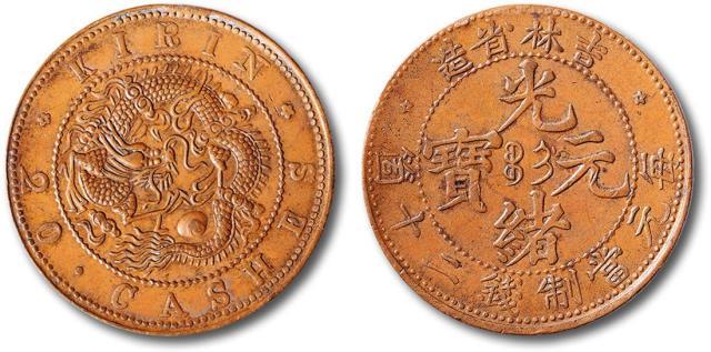 清吉林省造光绪元宝每元当制钱二十个铜圆一枚,大字版,巧克力包浆,状态自然,近未使用品