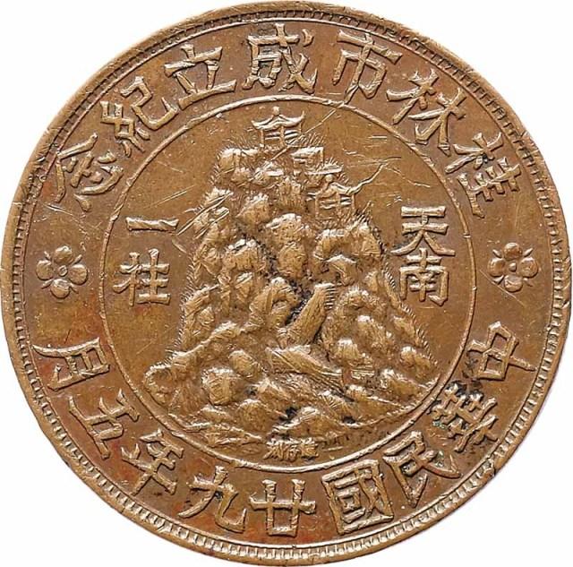 """1940民国廿九年五月桂林市陈丙南市长就职纪念铜章,""""天南一柱,比荫群生"""" XF"""