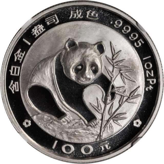 1988年熊猫纪念铂币1盎司 NGC PF 68