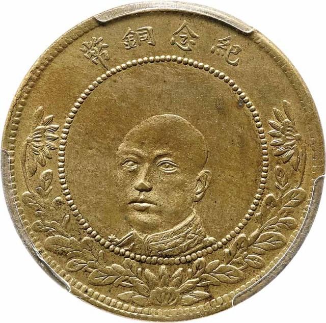 1919云南省造唐继尧像当制钱五十文,近旗星 PCGS AU58 金盾