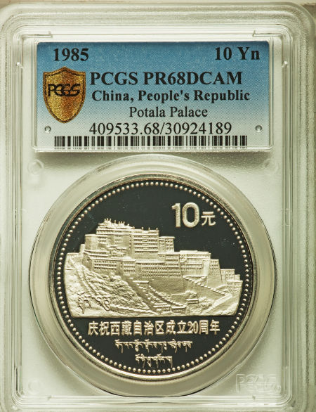 Peoples Republic of China. Proof 10 Yuan 1985 PR68 DCAM PCGS, KM127. Potala Palace. Mintage of 3,000