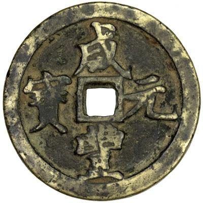 QING: Xian Feng, 1851-1861, AE 100 cash (49.71g), Kaifeng mint, Honan Province, H-22.848, 49mm, cast
