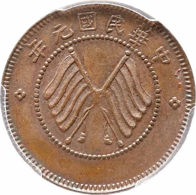 1912民国元年四川军政府造汉字当制钱五十文铜币 PCGS MS63BN 金盾