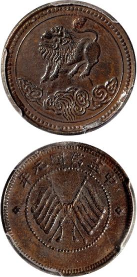 2526民国元年四川军政府造醒狮双旗五文型铜币一枚