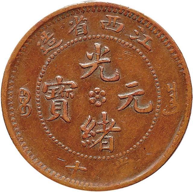 1903江西省造光绪元宝当十,左右三星版