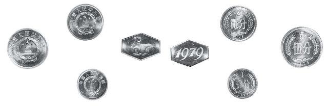 11660   1979年中国人民银行发行精装套币一组