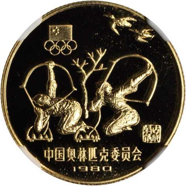 1980年中国奥林匹克委员会纪念金币20克古代射艺(厚) NGC PF 69