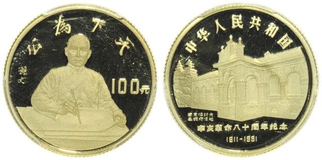 1991年辛亥革命80周年纪念金币8克孙中山半身像 PCGS Proof 69
