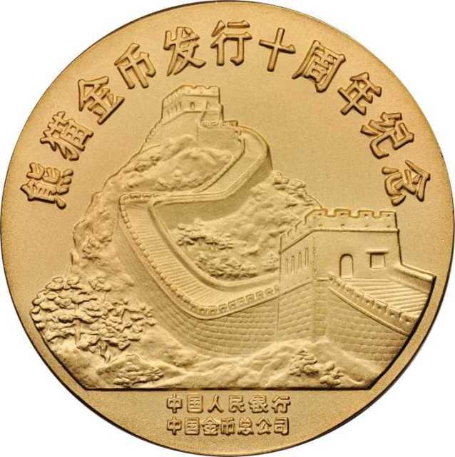 1991年熊猫金币发行10周年纪念银章3.3两 完未流通