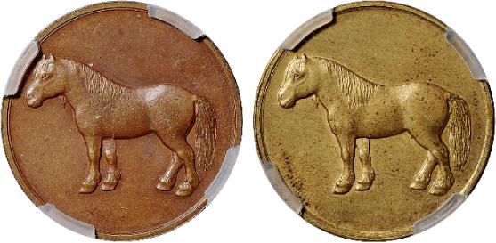2547民国时期天津造币厂铸五文型马钱单面样币红铜,黄铜质各一枚