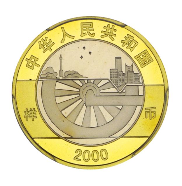 2000年迎接新世纪纪念10元精制样币 PCGS SP 68