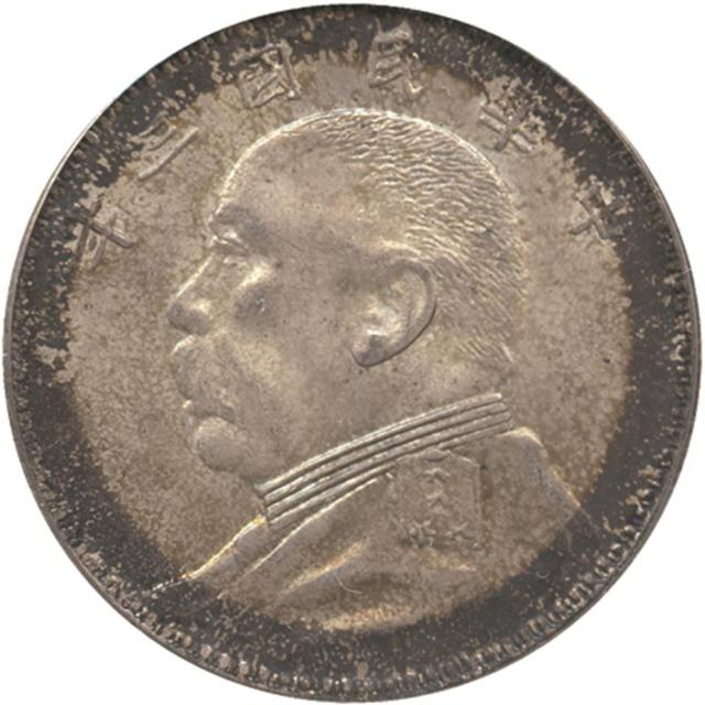 COINS. CHINA – REPUBLIC, GENERAL ISSUES. Yuan Shih-Kai : Silver Dollar, Year 3 (1914), tiny circlet