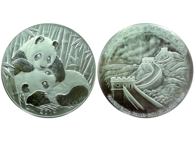 2014年第二届中国熊猫金银币收藏博览会银章,重量1盎司