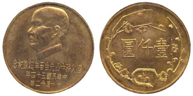 Coins. China – Taiwan : Gold 1000-Yuan, Year 54 (1965), Centenary of Sun Yat-Sen, 0.4340 oz AGW (KM