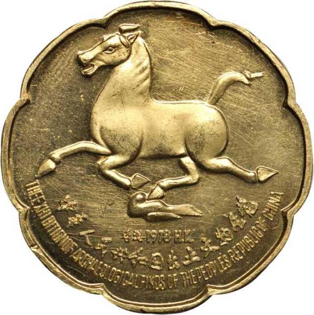 1978年中华人民共和国出土文物展览纪念金章1.5盎司 近未流通