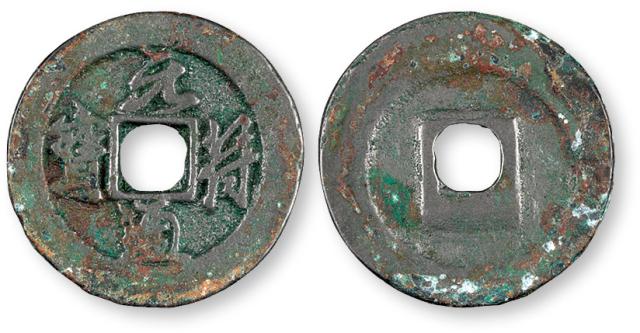 北宋元符通宝折二铁母行书 美品