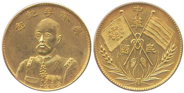 Chinese Coins, CHINA MEDALS, Chihli Province , General Wu Pei-Fu : Gold Crown-size Medal, Obv facing