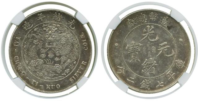 COINS. CHINA - EMPIRE, GENERAL ISSUES. Central Mint at Tientsin : Silver Dollar, ND (1908) (L&M 11).