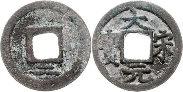 南宋大宋元宝折二背二 上美品