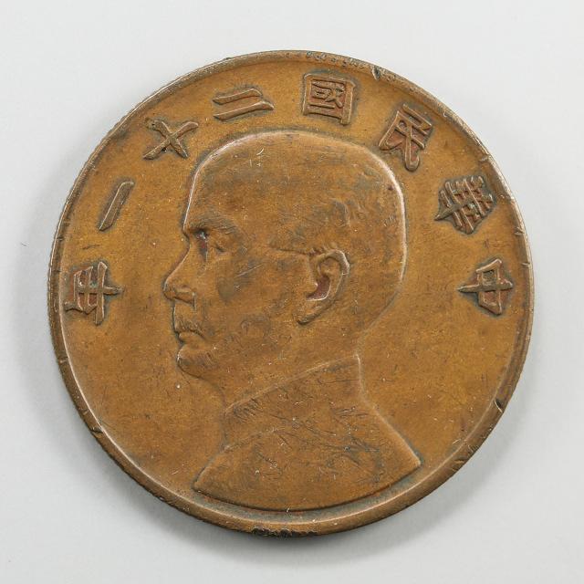 Fantasy Dollar in Copper ファンタジー銅打壹圓 民国21年(1932)