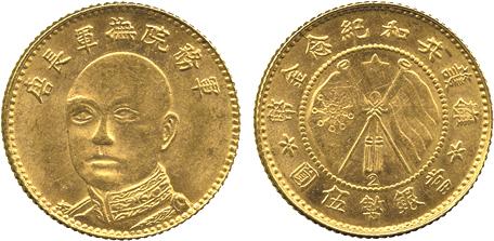 Yunnan Province 雲南省, Tang Chi-Yao ¬蟤~堯: Gold 5-Dollars, ND (1919), red gold, 2 below (Kann 1527; L&M