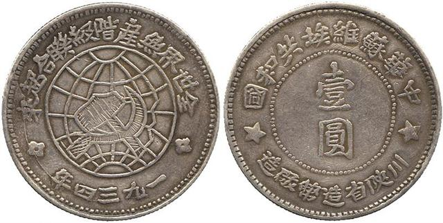 CHINA, CHINESE COINS, COMMUNIST ISSUES, Szechuan-Shensi Soviet : Silver Dollar, 1934, Rev medium sol