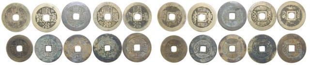 中国古钱一组 上美品