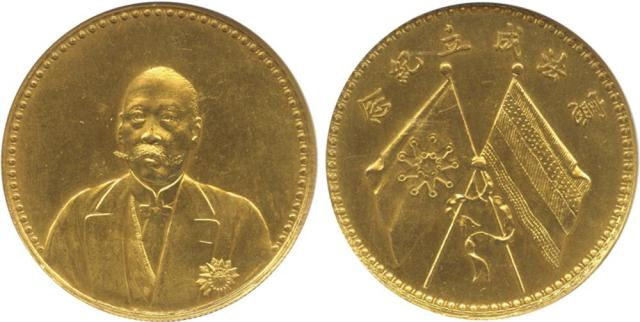 COINS. CHINA – GENERAL ISSUES. Tsao Kun : Gold Dollar, ND (1923), Obv ¾-facing civilian bust, Rev cr