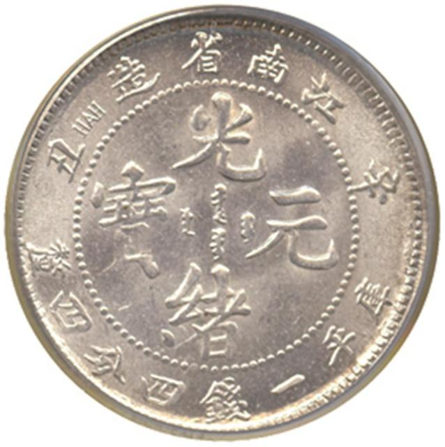 "COINS. CHINA – PROVINCIAL ISSUES. Kiangnan Province : Silver 20-Cents, CD1901, Rev initials ""HAH"" (K"