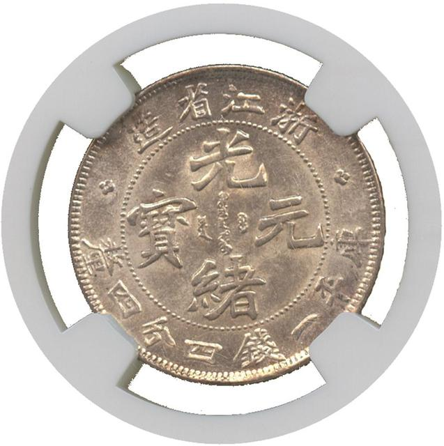 COINS. CHINA – PROVINCIAL ISSUES. Chekiang Province: Silver 20-Cents, ND (1898-99) (KM Y53.7; L&M 28