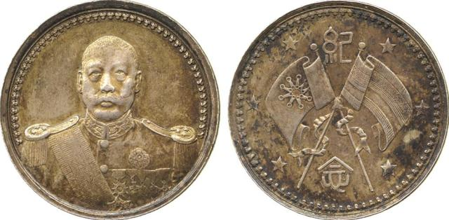 COINS. CHINA – MEDALS. Tsao Kun : Silver Medal, ND (1923), Obv ¾-facing military bust, Rev crossed f