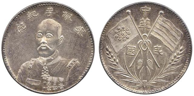 Coins. China – Fantasy. Wu Pei-Fu: Fantasy Silver Dollar, ND (Kann B57; Bruce X#M1250). Lightly tone