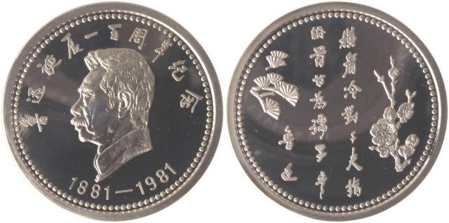 1981年鲁迅诞辰一百周年纪念银章1盎司 完未流通