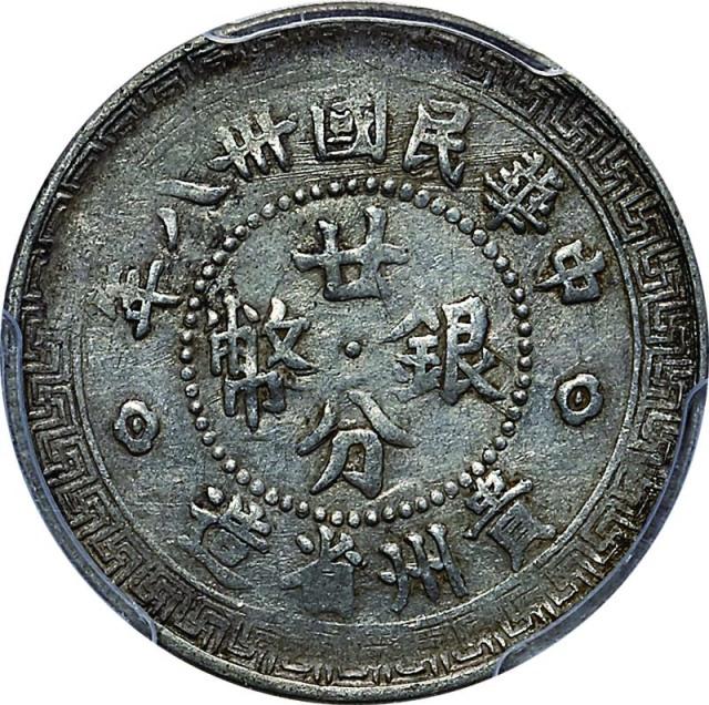 贵州省造民国38年贰角背黔 PCGS XF 40