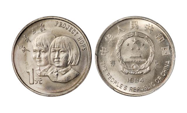 1994年希望工程实施五周年纪念1元样币 PCGS SP 65