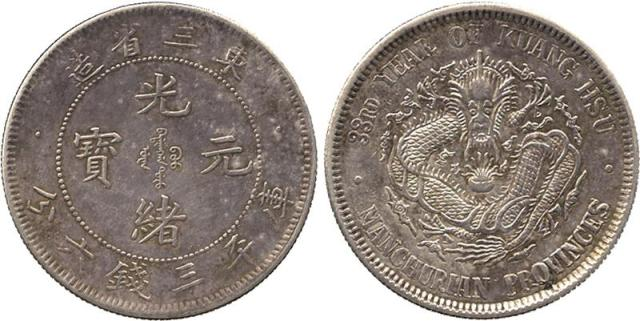 CHINA, CHINESE COINS, PROVINCIAL ISSUES, Manchurian Provinces : Silver 50-Cents, Year 33 (1907) (KM
