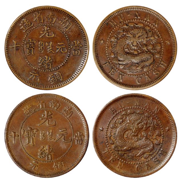22591902年湖南省造光绪元宝十文铜币二枚