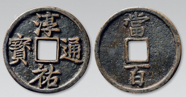 """12248  宋 """"淳祐通宝当百""""精铸一枚"""