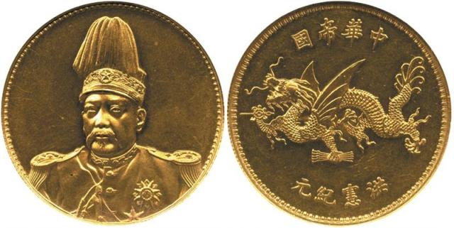 CHINA, CHINESE REPUBLIC COINS, Gold Coin, Yuan Shih-Kai: Gold Dollar, ND (1916), on the installation